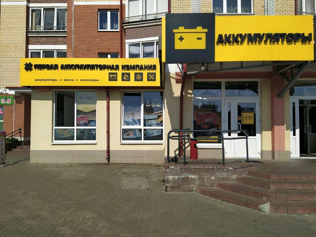 Магазин Первой аккумуляторной компании